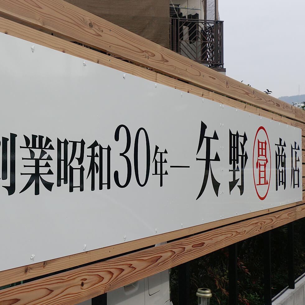 商店 ヤノ