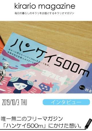 kirario magazine