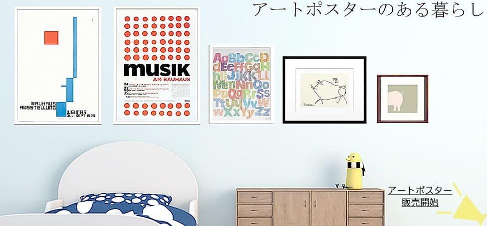 アートポスター