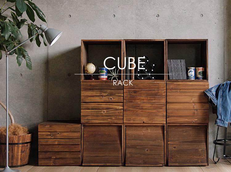 6a10833fce 収納家具. 天然木杉材で造ったキューブBOX。ヴィンテージ感溢れるお洒落な4タイプのボックスで1つ使いから複数使いまで組み合わせは自由自在。