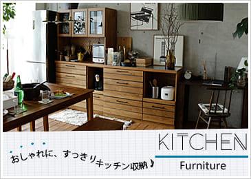 キッチン家電・家具など