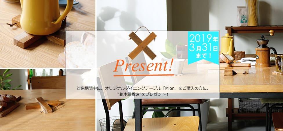 Kirario Product160ダイニングテーブルmion
