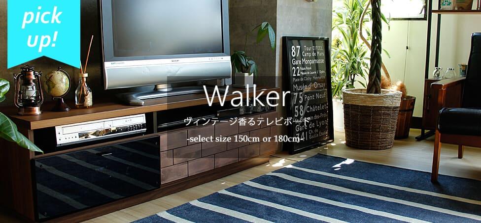 テレビボードWalker