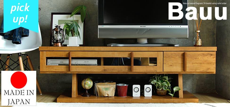 テレビボードbau